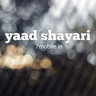 Yaad Shayari Two Line