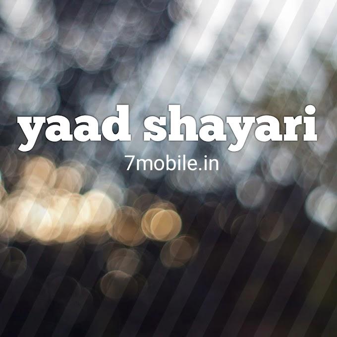 Top 31+ Yaad Shayari Two Line | Yaad Shayari Status