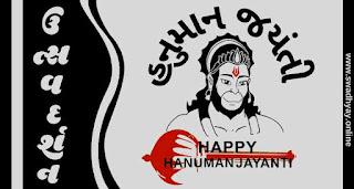 હનુમાન જયંતિ 2021 હનુમાન જયંતી ફોટા હનુમાન જયંતિ નો મહિમા હનુમાન જયંતી વિશે માહિતી હનુમાન જયંતિ સ્ટેટ્સ હનુમાન જયંતિ ઉત્સવ હનુમાન જયંતી photo hanuman jayanti 2021 date hanuman jayanti april mein kab hai hanuman jayanti article in gujarati the hanuman jayanti festival hanuman jayanti celebration hanuman jayanti image hanuman jayanti festival hanuman jayanti gif hanuman jayanti greetings hanuman jayanti greetings with images hanuman jayanti hd images hanuman ji jayanti status #hanumanjayanti #hanumanjayanti2021 #hanumanjayantifestival #hanumanjayantihindiquotes #hanumanjayantipost #hanumanjayantiquotes #hanumanjayantiquotesingujarati #hanumanjayantiutsav