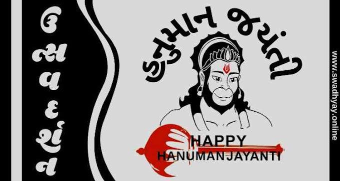 Utsav Darshan: Hanuman Jayanti | ઉત્સવ દર્શન: હનુમાન જયંતી