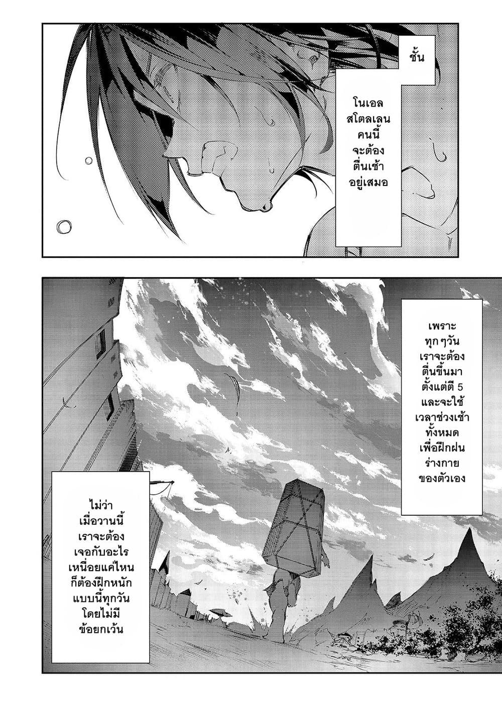 อ่านการ์ตูน Saikyou no Shien-shoku Wajutsushi Dearu Ore wa Sekai Saikyou Kuran o Shitagaeru ตอนที่ 9 หน้าที่ 5