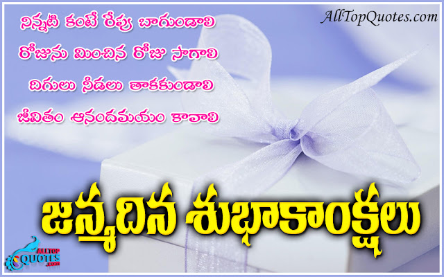 Telugu happy birthday party quotes greetings images sms wishes telugu happy birthday party quotes greetings images sms wishes quotes m4hsunfo