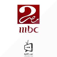 MBC Masr 2 Live