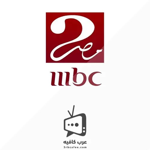 قناة ام بي سي مصر 2 MBC Masr بث مباشر