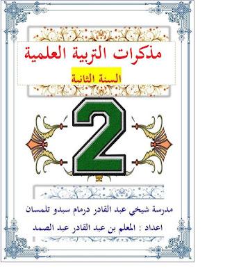 موضوع متجدد : جميع مذكرات التربية العلمية للسنة الثانية ابتدائي للمعلم بن عبد القادر عبد الصمد