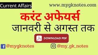 Janvary to Agaust Current Affairs PDF In Hindi