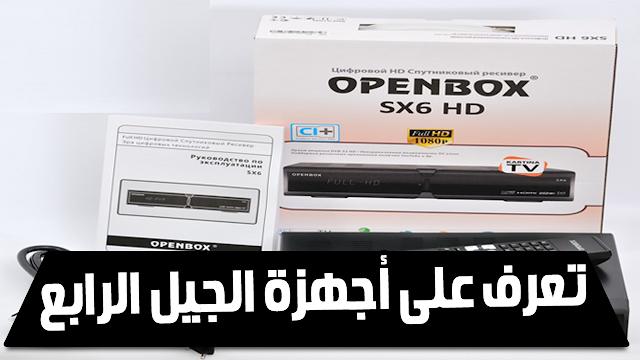 تعرف على أجهزة الجيل الرابع OpenBox الداعمة لـMultiStream و و ثمنها و مايوجد بداخل العلبة !