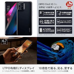 OCNモバイルONEとIIJmioでOPPO Find X3 Pro発売。条件次第で両者とも割引適用で8万円台から