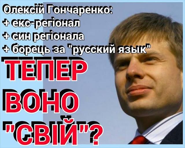 """Кураторы из ФСБ могли ликвидировать Захарченко после недавно выявленной недостачи в """"бюджете """"ДНР"""", - Гончаренко - Цензор.НЕТ 3383"""