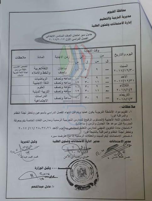 جدول امتحانات الصف السادس الابتدائي 2018 نصف العام محافظة الفيوم
