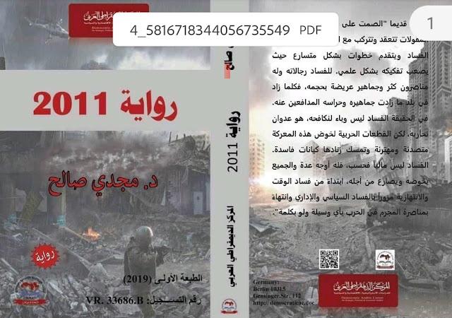 رواية2011 -   مجدي صالح