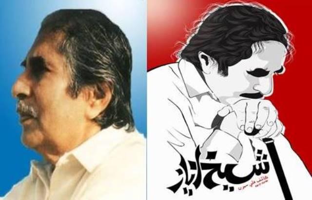 سندھ کے عوامی شاعر شیخ ایاز کی بایوگرافی