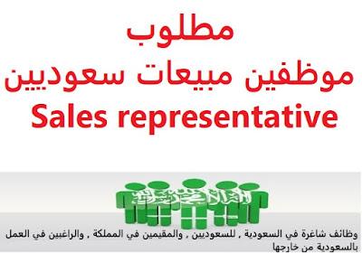 وظائف السعودية مطلوب موظفين مبيعات سعوديين Sales representative