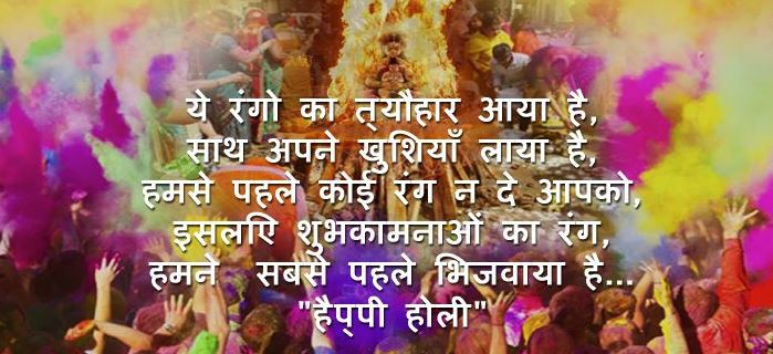 happy holi shayari image - Best Holi Shayari Images all time