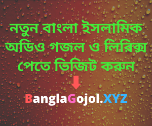 new bangla gojol mp3 and latest bangla gojol mp3 download. Bangla Islamic song mp3 is the best and halal song for Muslim's. You'll get huge collections of bangla gojol like bangla gojol, bangla gojol mp3 download, gojol mp3, bangla gojol audio download, bangla gazal mp3, bangla new gojol mp3 download, bangla gojol download, bangla gojol all, audio gojol mp3, kolorob gojol mp3 download