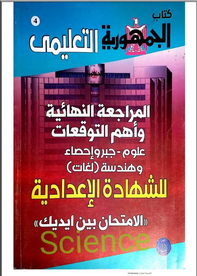 المراجعة النهائية science للصف الثالث الإعدادى الترم الثانى 2021 من جريدة الجمهورية