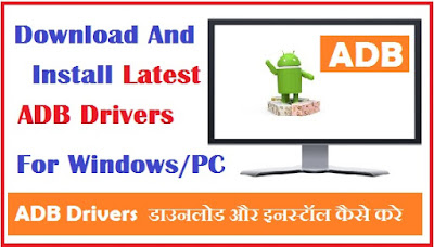 how to download adb drivers, how to install adb drivers, adb drivers download, adb driver install kaise kare, adb driver install on windows, adb drivers install on pc, pc me driver install kaise kare