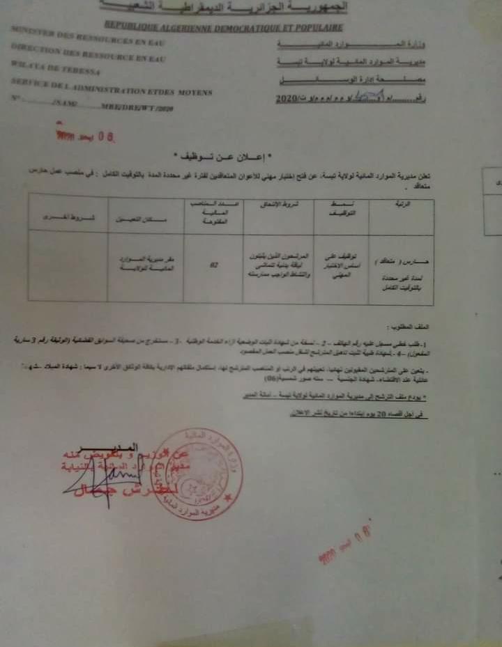 تعلن مديرية الموارد المائية ولاية تبسة على فتح مسابقه توظيف للالتحاق بمناصب شغل تالية
