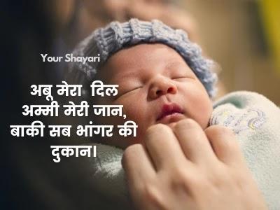 Short Maa Baap Shayari
