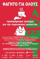Η Εύξεινος Λέσχη Φλώρινας στηρίζει τη δράση «Φαγητό για όλους»
