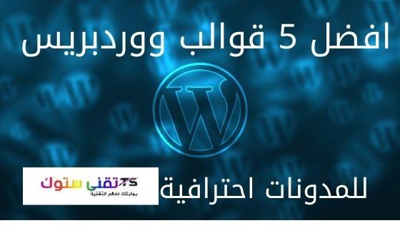 افضل 5 قوالب ووردبريس wordpress الاحترافية للمدونات مجانا وحصريا لعام 2021