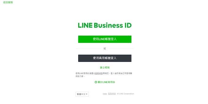 Line@電腦版2.0生活圈後台登錄網站在哪? 更方便操作的介面
