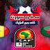 موعدنا مع مباراة الجزائر و السنغال بتاريخ 19/07/2019 نهائى كأس الأمم الأفريقية