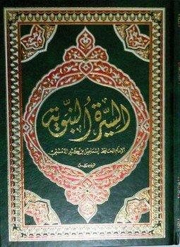 كتاب تهذيب سيرة ابن هشام لعبد السلام هارون