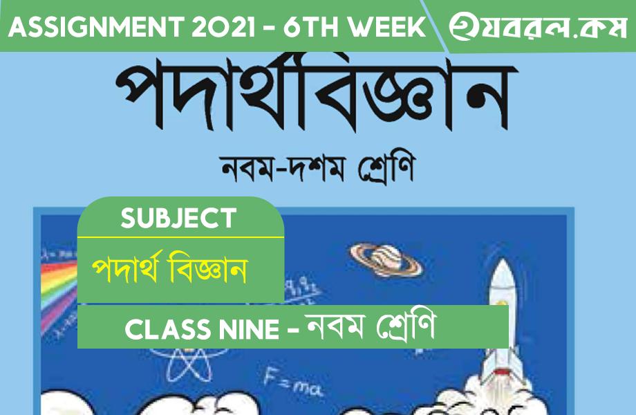 Class Nine 6th week Physics | নবম শ্রেণির পদার্থ বিজ্ঞান অ্যাসাইনমেন্ট ২০২১