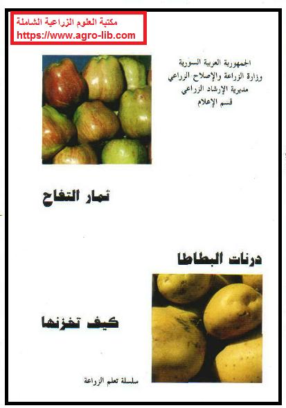 كتاب الارشاد الزراعي pdf