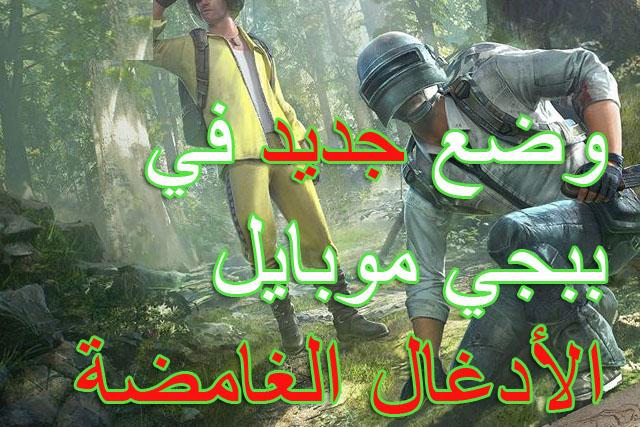 موعد اصدار الوضع الجديد ببجي موبايل الادغال الغامضة