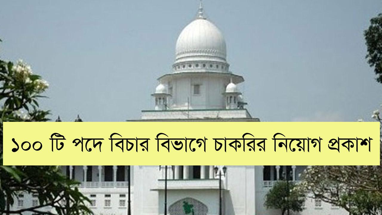 high Court Job circular 2019
