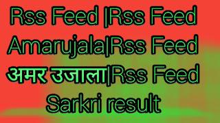 Rss Feed |Rss Feed Amarujala|Rss Feed  अमर उजाला|Rss Feed Sarkri result