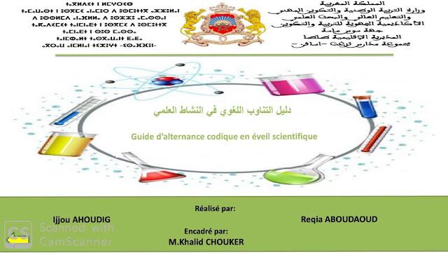 دليل التناوب اللغوي لمادة النشاط العلمي الابتدائي وفق المجالات المضمونية