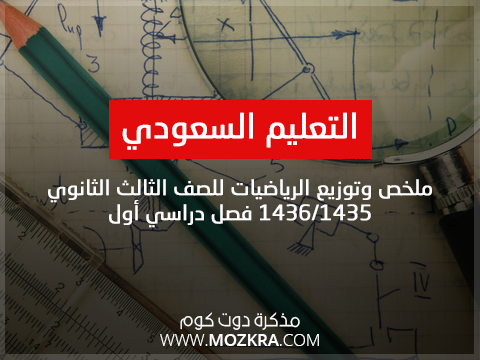 التعليم السعودي: ملخص وتوزيع الرياضيات للصف الثالث الثانوي 1435/1436 فصل دراسي أول