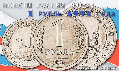Монета 1 рубль 1991 года (Государственный Банк СССР)