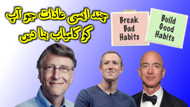 Habits to become successful ایسی عادات جو  آپ کو کامیاب  بنا دیں