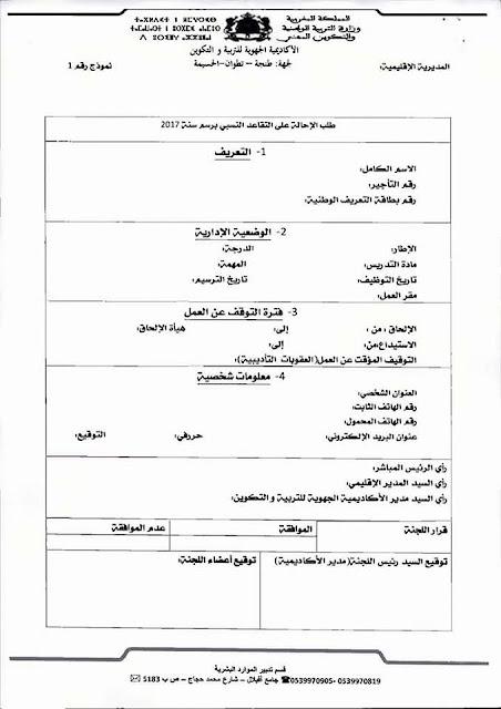 أكاديمية طنجة تطوان الحسيمة:مذكرة التقاعد النسبي برسم سنة 2017