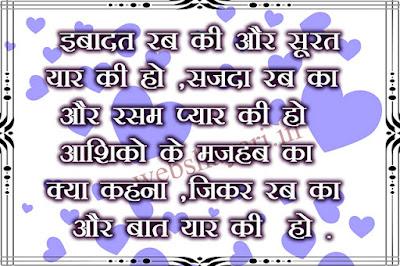 urdu shayari  dosti
