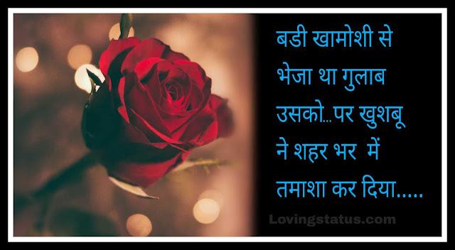 Love Shayari Hindi-Shayari Collection
