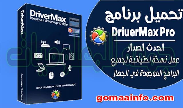 برنامج تثبيت وتحديث التعريفات  DriverMax Pro