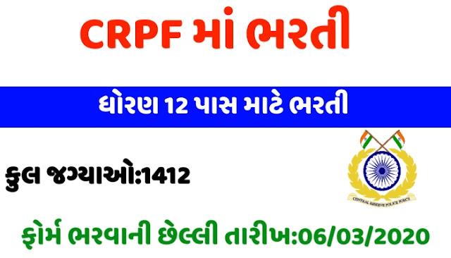 CRPF Head Constable (GD) Recruitment 2020
