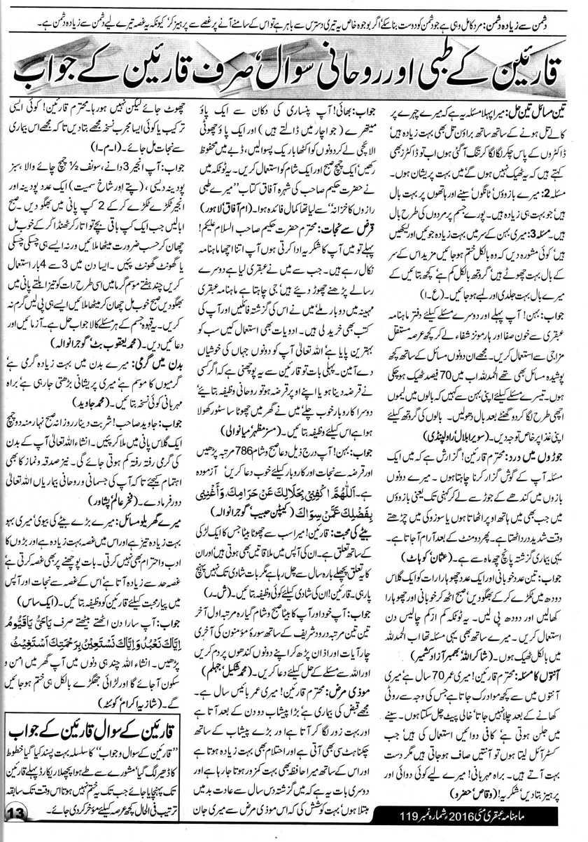 Qareen Ka Tabbi Aur Rohani Sawal Ubqari Mag May 16