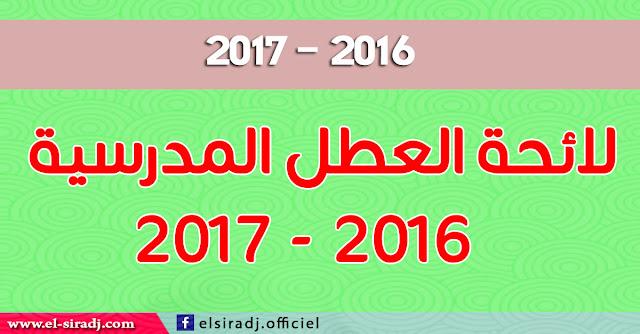 لائحة العطل المدرسية 2017
