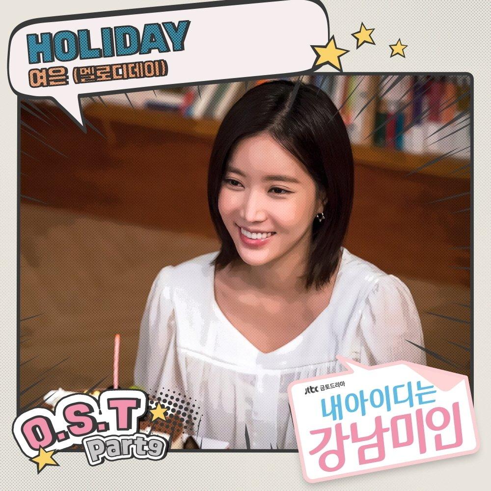 YEOEUN (Melody Day) – My ID is Gangnam Beauty OST Part.9