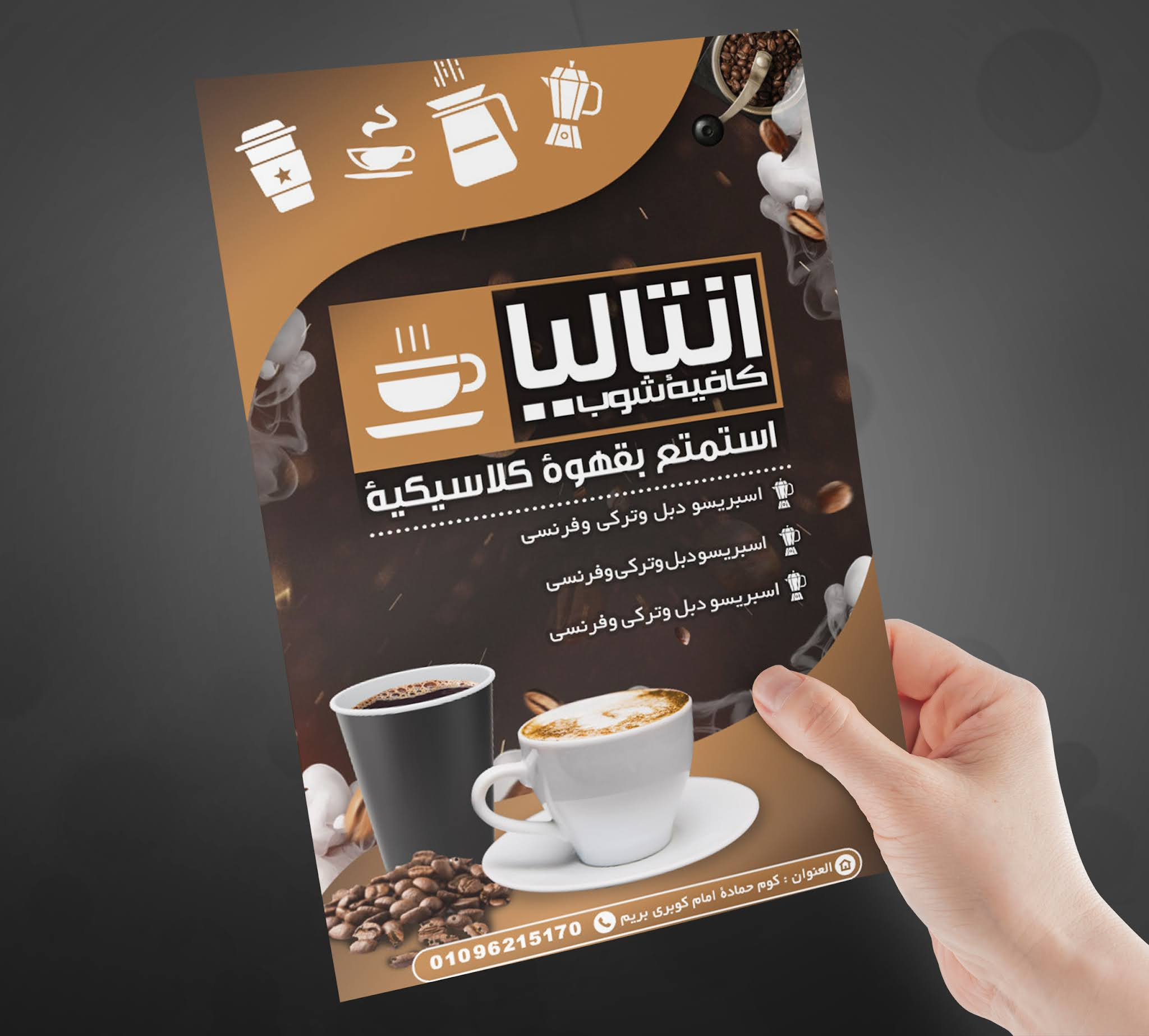 Download flyer poster psd professional coffee shop