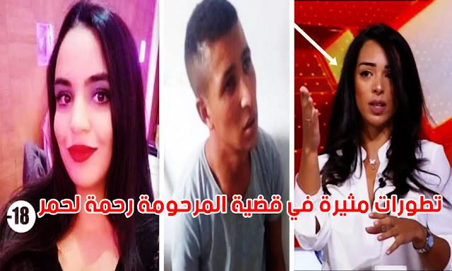 تونس - لباسها فضحها ... تغیر المعطیات في قضية رحمة لحمر و زمیلتها في العمل هي الجانیة رقم واحد ... تفاصيل