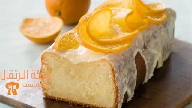 كيكة البرتقال / تعرفي على5 وصفات مختلفة لعمل كيكة البرتقال لأشهر الشيفات