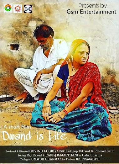 Dwand is Life | द्वंद इज लाइफ | सदमा | 3 Cr Ki Lottery | Poor to Rich Family | WoB Film Studio