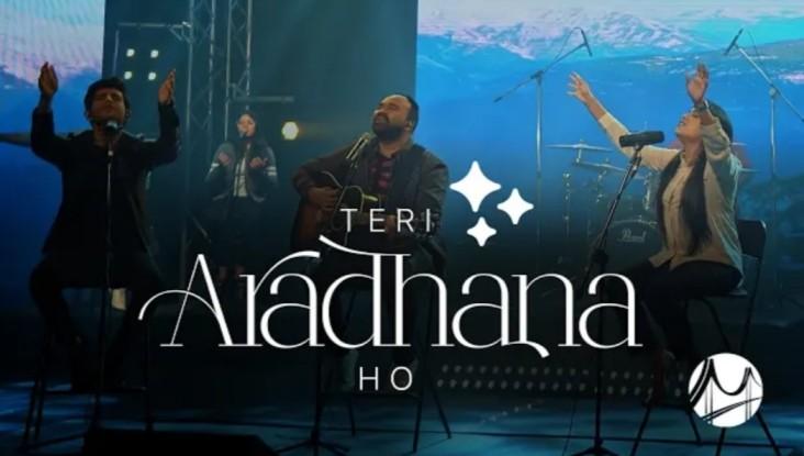 Teri Aaradhana Ho { तेरी आराधना हो } New Christian Song Lyrics 2021